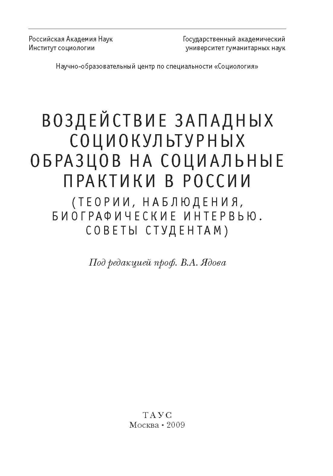 Воздействие западных социокультурных образцов на социальные практики в России