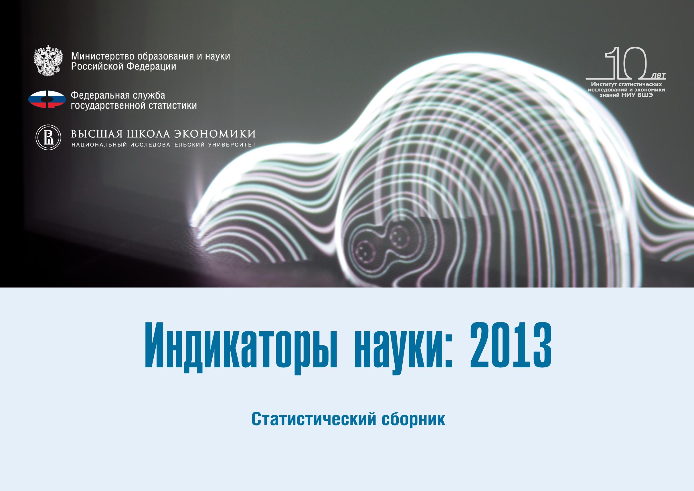 Индикаторы науки: 2013