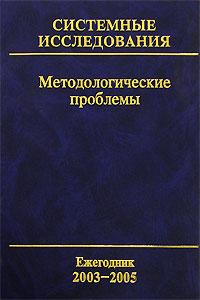 Системные исследования. Методологические проблемы. Ежегодник 2003-2005