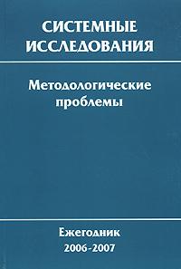 Системные исследования. Методологические проблемы. Ежегодник 2006-2007