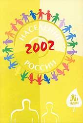 Население России 2002. Десятый ежегодный демографический доклад