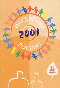 Население России 2001. Девятый ежегодный демографический доклад