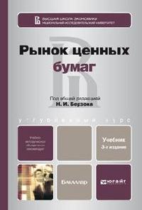 Рынок ценных бумаг: учебник для бакалавров