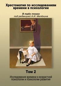 Хрестоматия по исследованиям времени в психологии. В трех томах