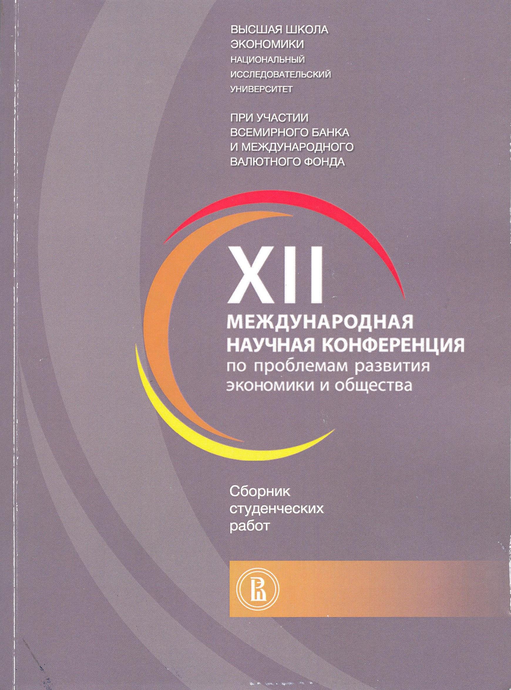 XII Международная научная конференция по проблемам развития экономики и общества: сборник студенческих работ