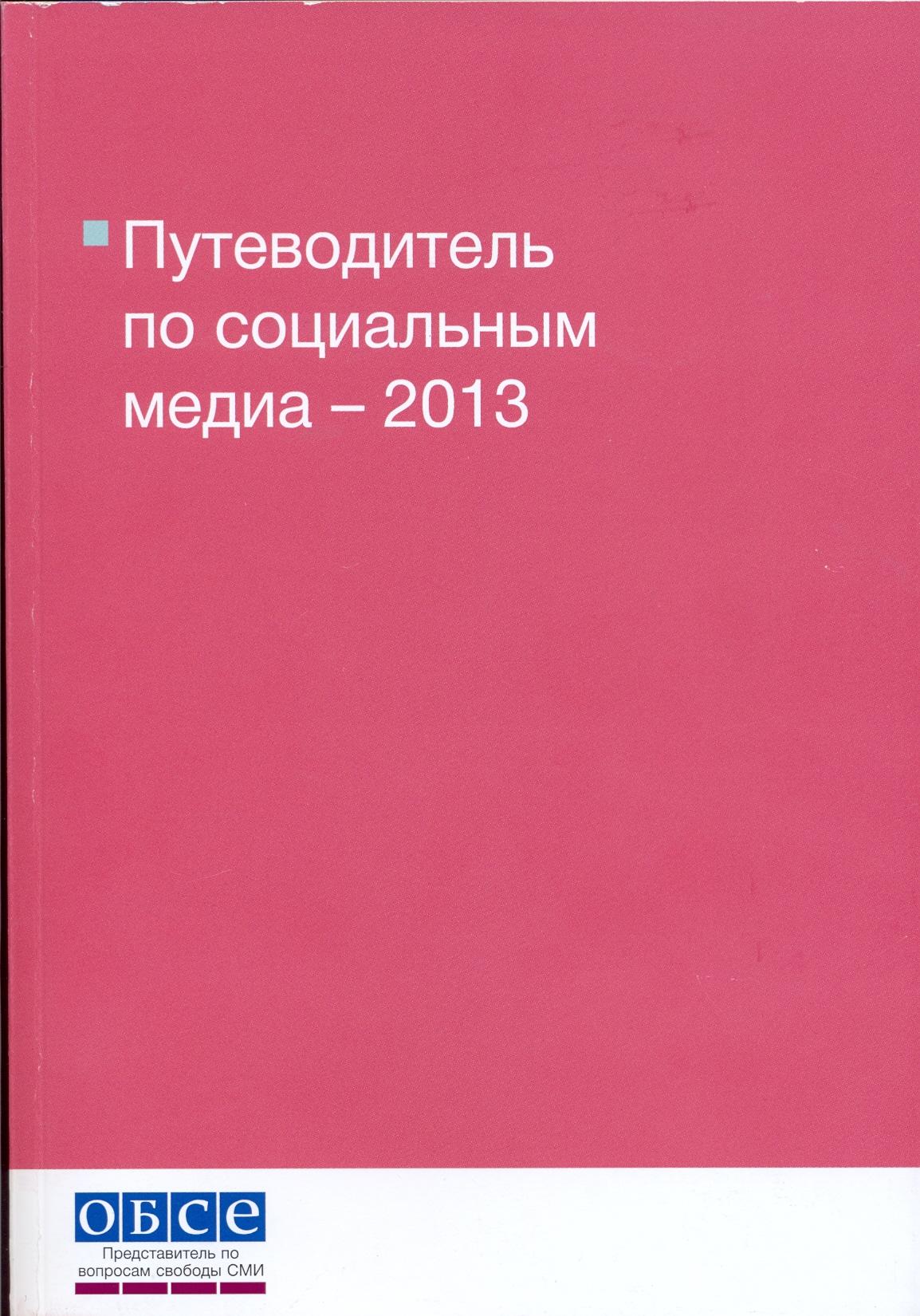 Путеводитель по социальным медиа - 2013