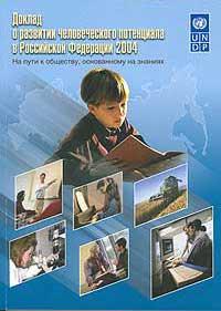 Доклад о развитии человеческого потенциала в Российской Федерации 2004. На пути к обществу, основанному на знании