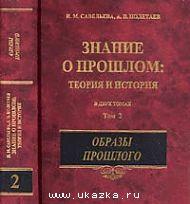 Знание о прошлом: теория и история. В 2-х тт.
