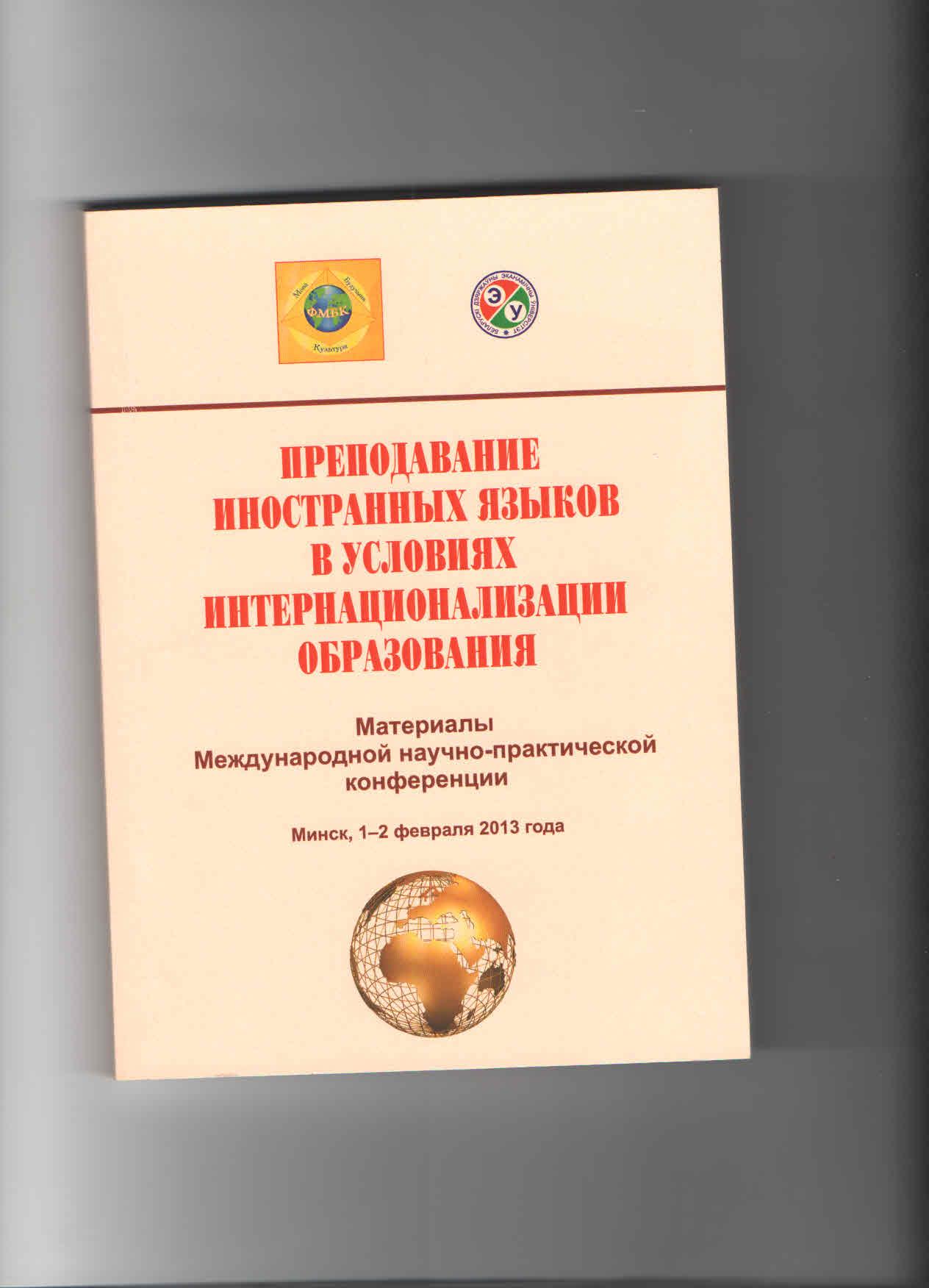 Преподавание иностранных языков в условиях интернационализации образования: материалы международной научно-практической конференции (Минск, 1-2 февраля 2013 года)