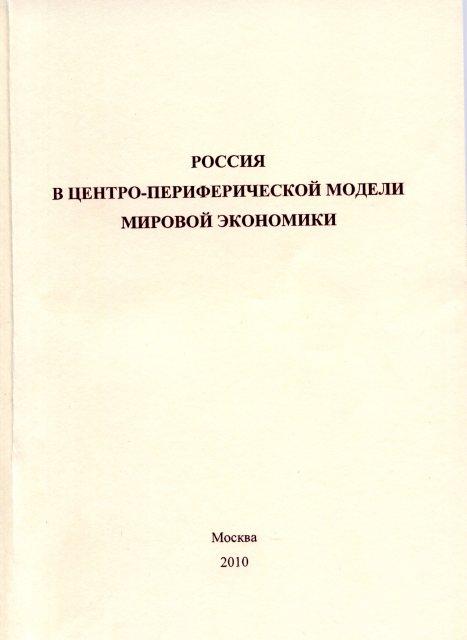 Россия в центро-периферической модели мировой экономики