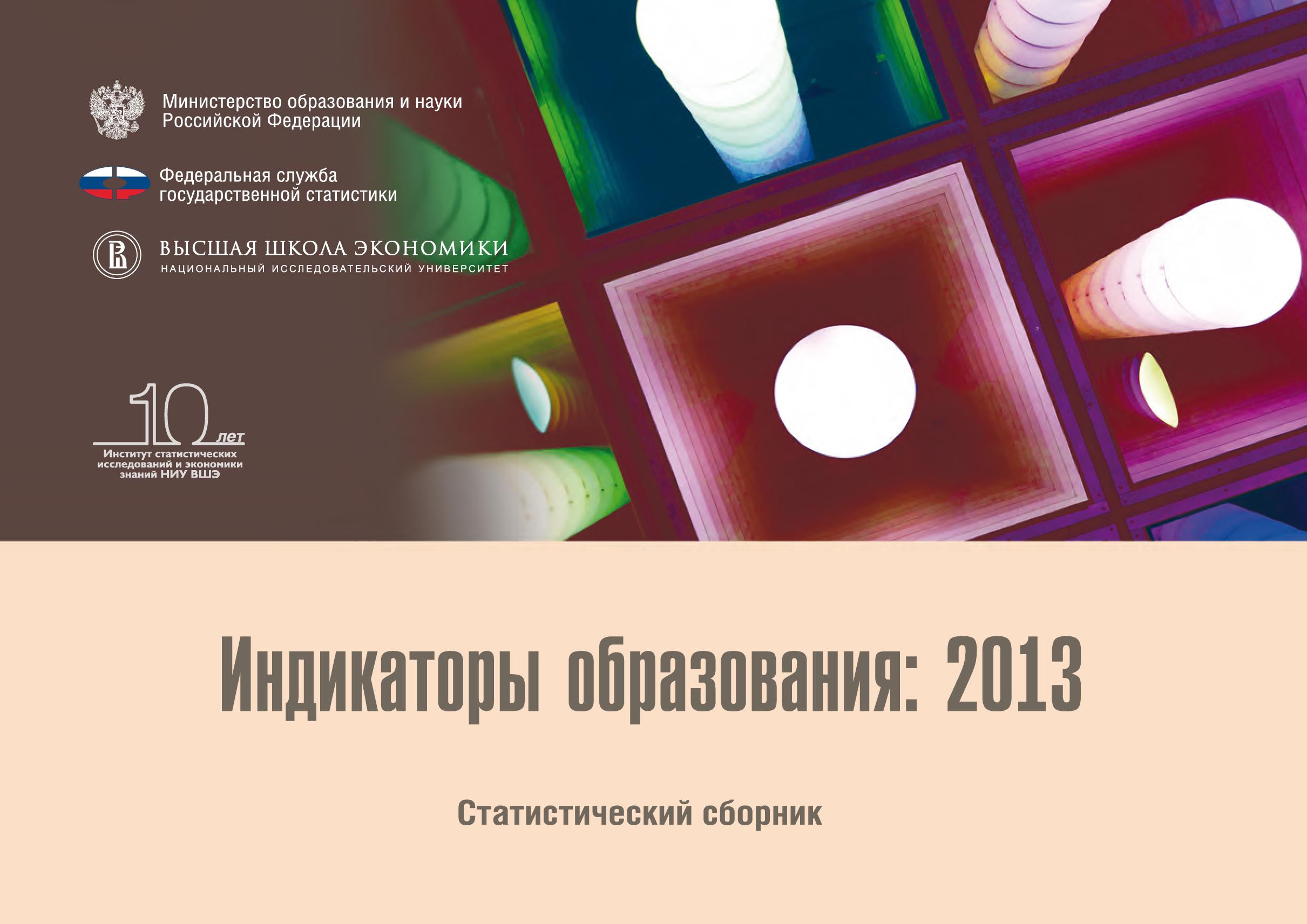 Индикаторы образования: 2013