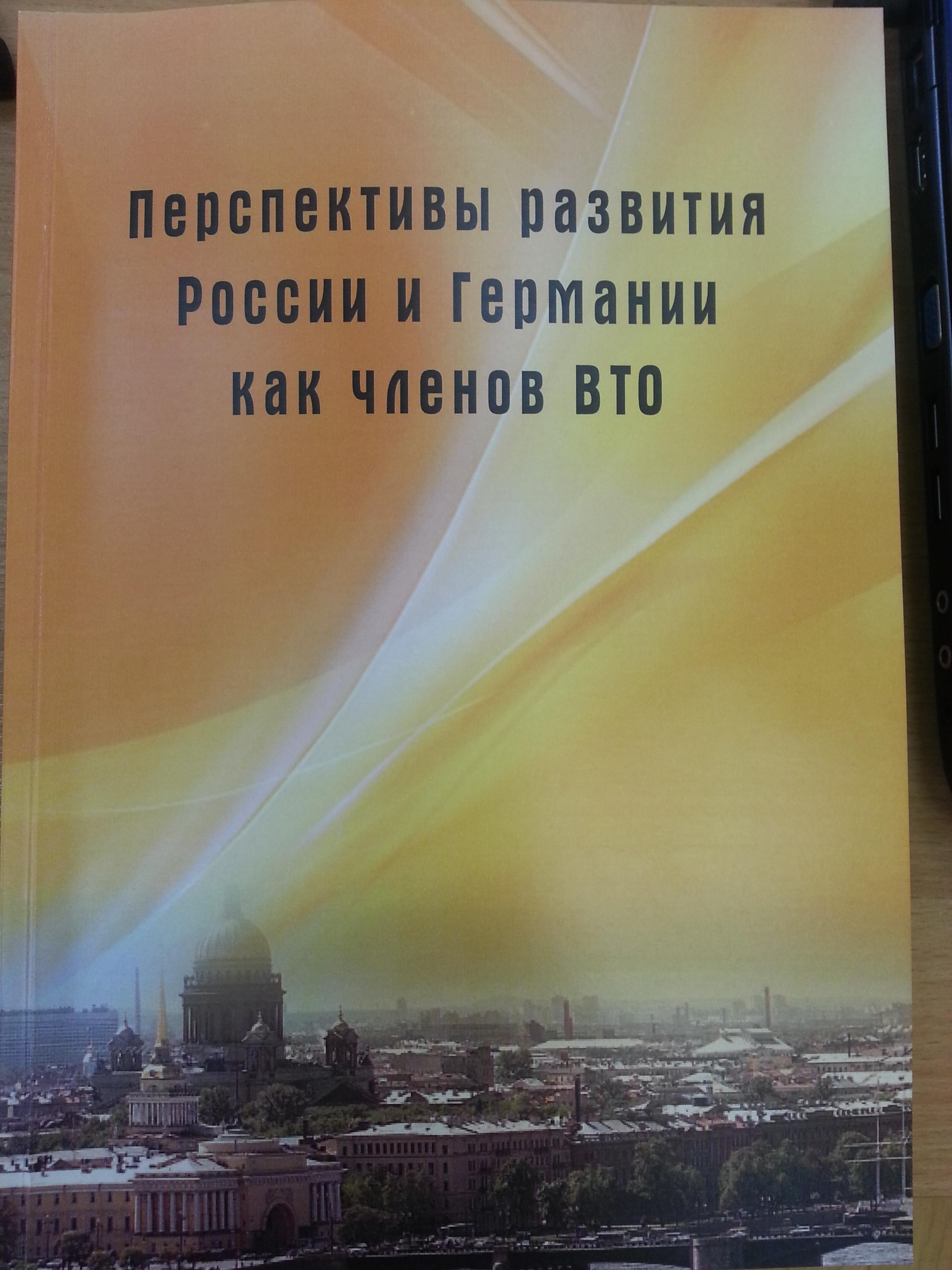 Перспективы развития России и Германии как членов ВТО