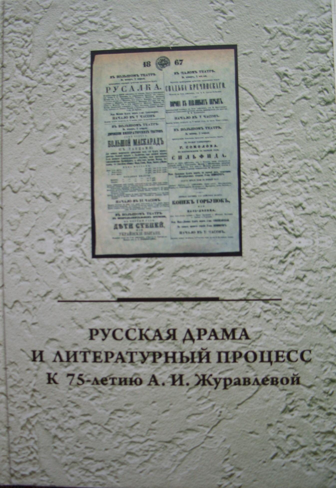 Русская драма и литературный процесс. К 75-летию А.И. Журавлевой