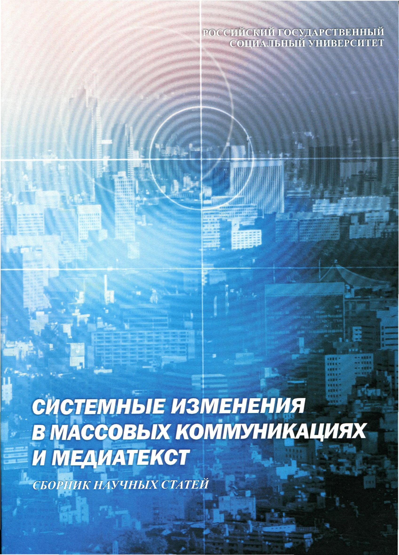 Пропаганда в системе гражданских коммуникаций: век минувший и день сегодняшний