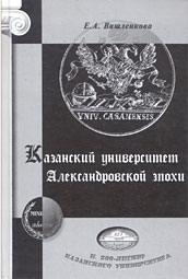 Казанский университет Александровской эпохи: Альбом из нескольких портретов