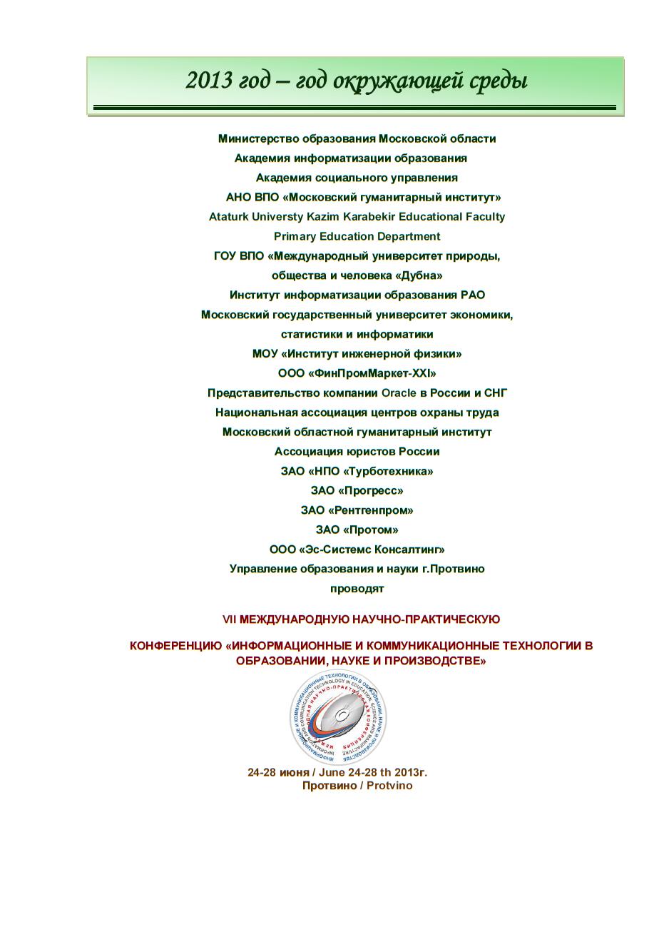 Информационные и коммуникационные технологии в образовании, науке и производстве: Сборник трудов VII международной научно-практической конференции