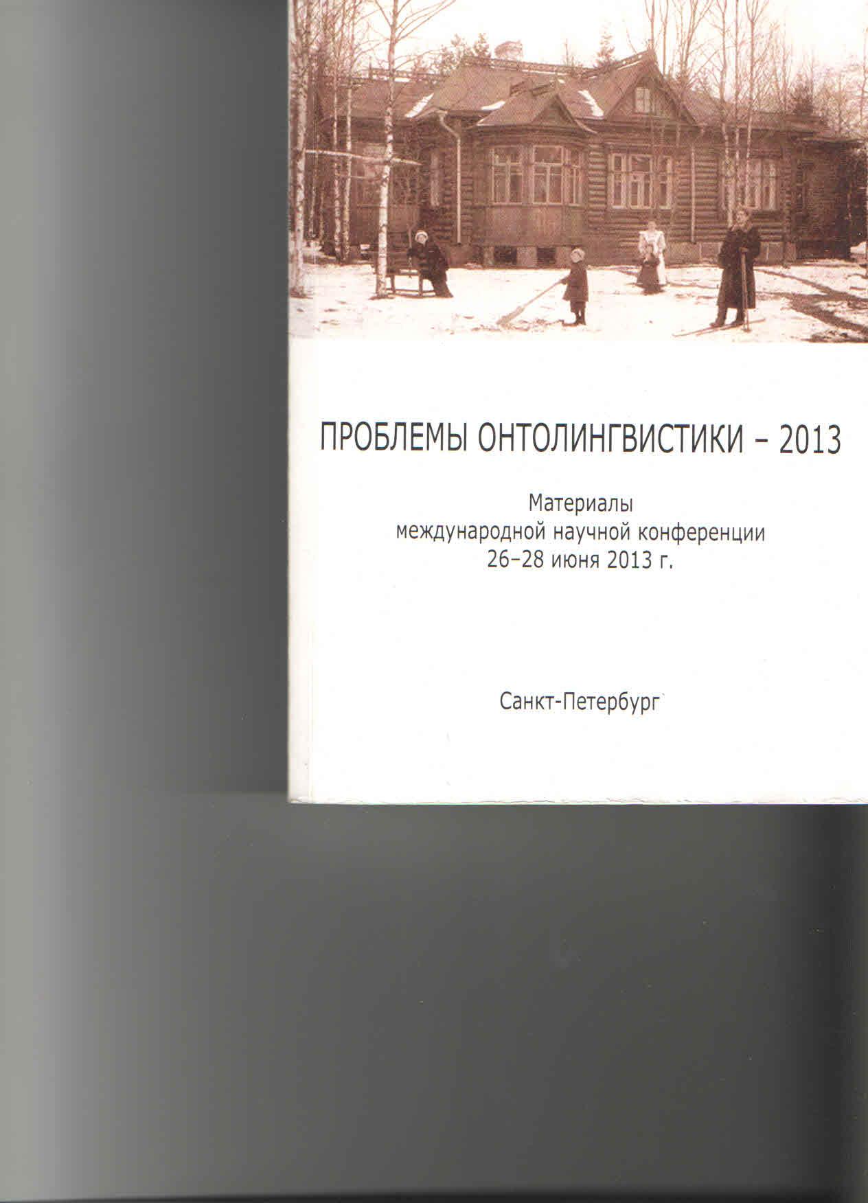 Проблемы онтолингвистики - 2013