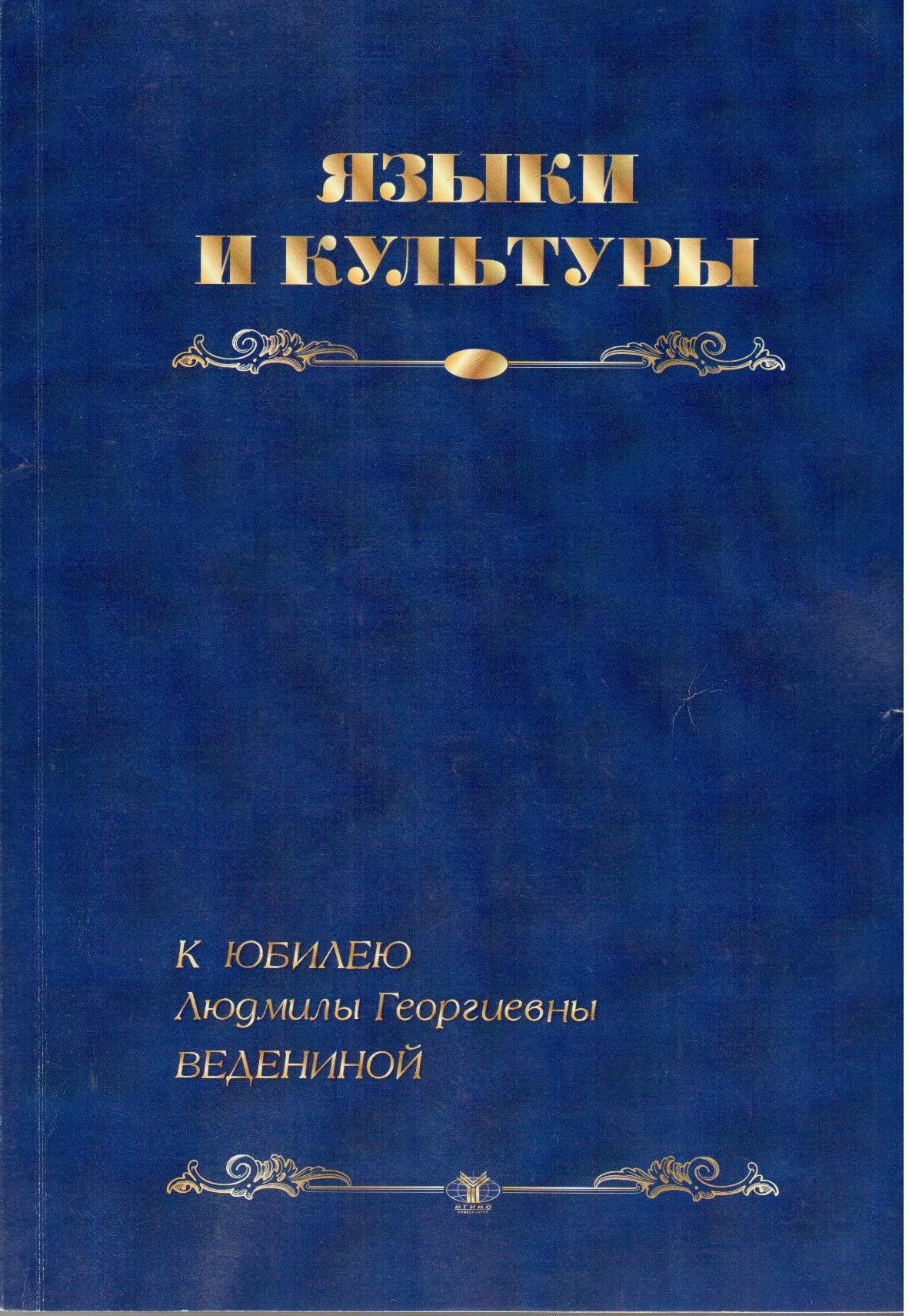 Языки и культуры. К юбилею Людмилы Георгиевны Ведениной