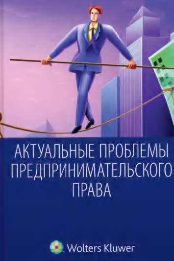 Актуальные проблемы предпринимательского права. Работы молодых ученых. Москва: Волтерс Клувер, 2011