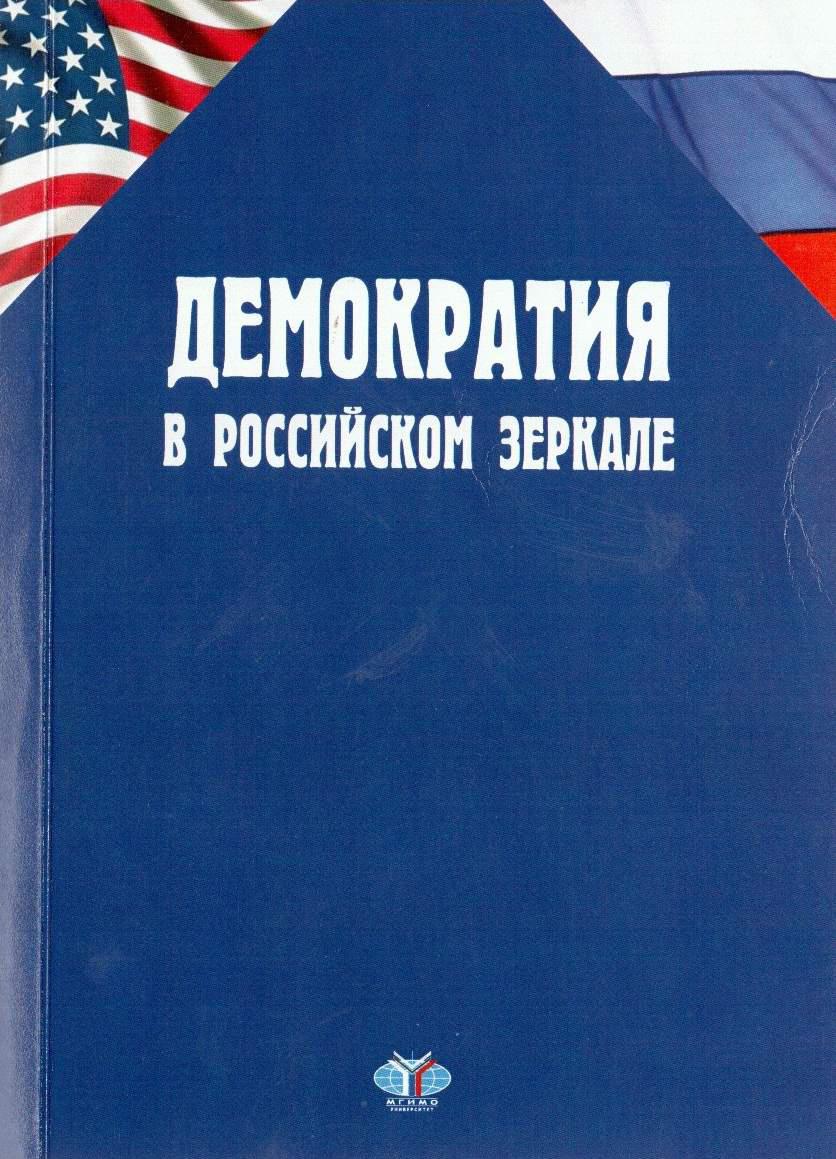 Демократия в российском зеркале
