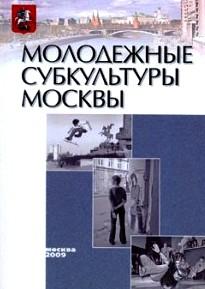 Фитнес-культура как инновационная социальная практика современной российской молодежи