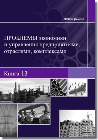 Теоретические аспекты управления знаниями в саморазвивающихся организациях