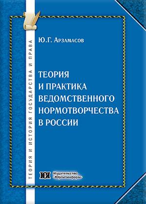 Теория и практика ведомственного нормотворчества в России