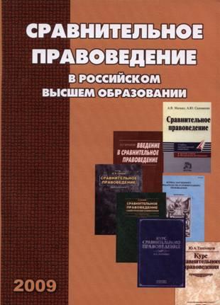 Сравнительное правоведение в российском высшем образовании: Сборник учебно-методических и научных материалов
