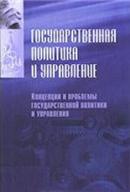 Государственная политика и управление. Учебник в 2 ч.