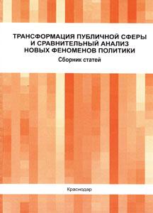 Типология публичной политики в регионах России