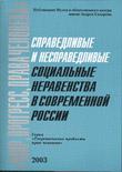 Справедливые и несправедливые социальные неравенства в современной России
