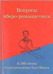 Библиографический указатель переводов и критических работ на русском языке о Хосе Марти - полное имя Марти-и-Перес Хосе Хулиан (Куба)