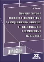 Эволюция системы авторских и смежных прав в информационном обществе: от исключительного к инклюзивному праву автора