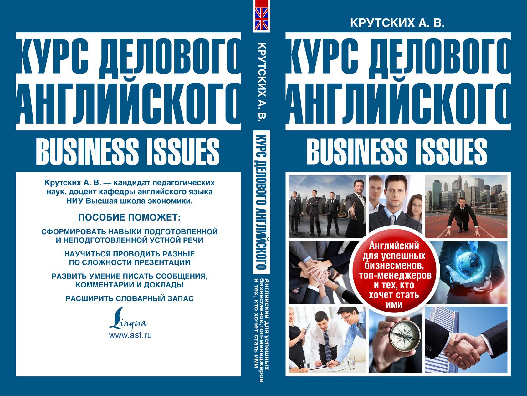 Business issues: курс делового английского языка