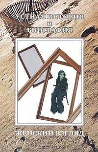 Устная история и биография: женский взгляд