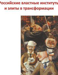 Российские властные институты и элиты в трансформации