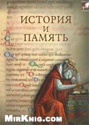 История и память: историческая культура Европы до начала нового времени