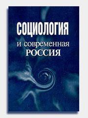 Условия и перспективы социологии в современной России: к социологии российских социологий