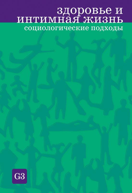 Конструирование «силы» из «бессилия»: анализ интернет-сообщества пациенток клиник репродуктивного здоровья