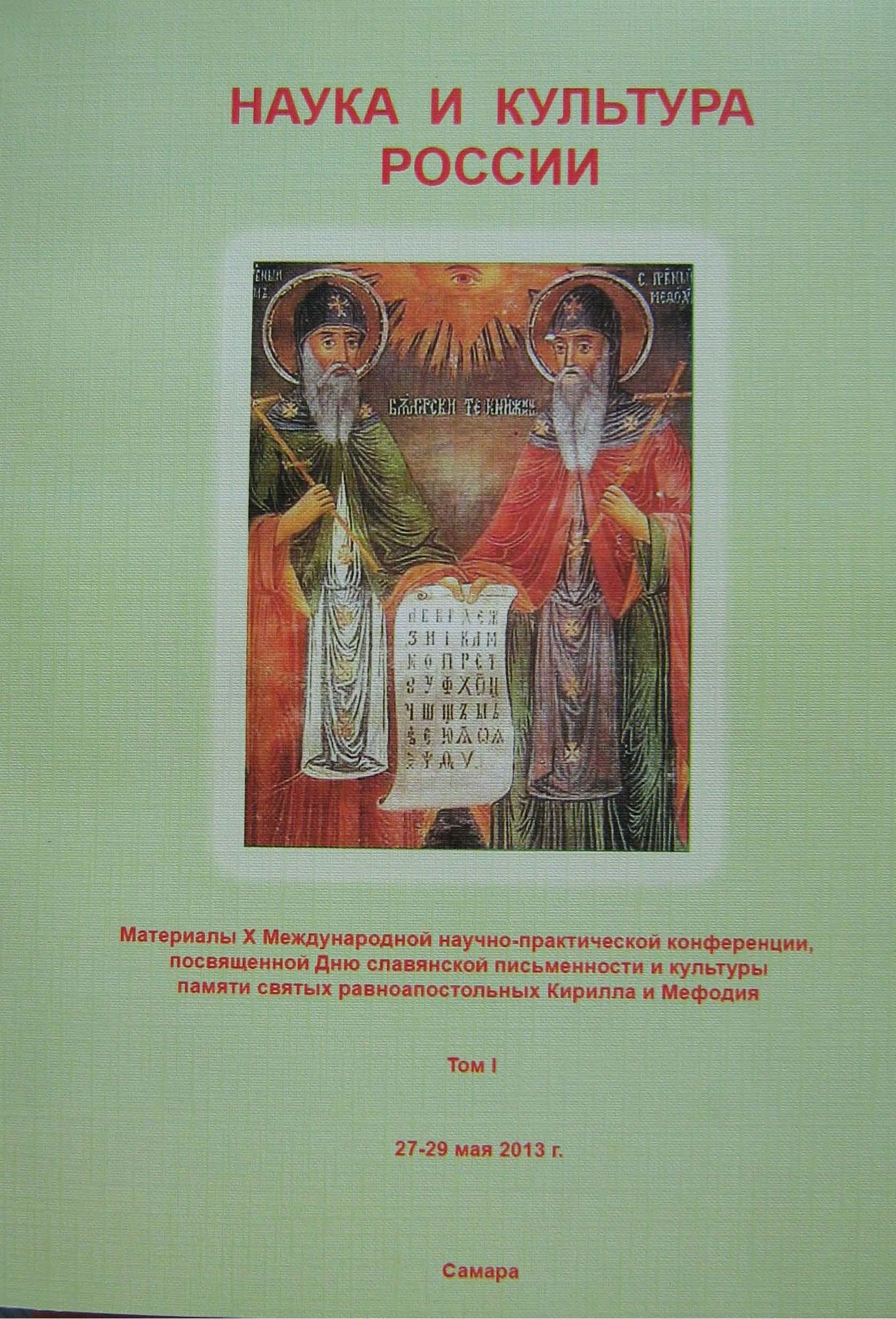 Эволюция отношений мыслителей римско-католической и греко-православной церквей к демократическим ценностям