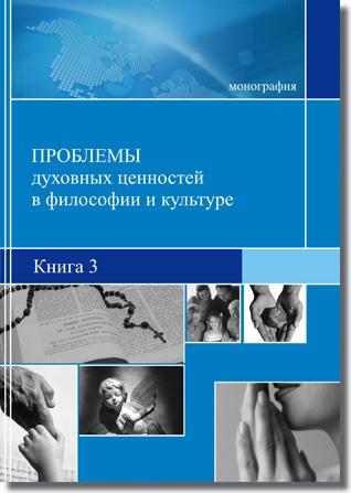 Философско-психологическая концепция Виктора Франкла - вклад в культуру
