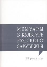 Россия советская в записках Н.В. Брусиловой
