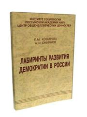 Лабиринты развития демократии в России