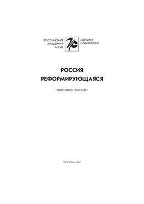 Российское общество: тенденции исторического транзита