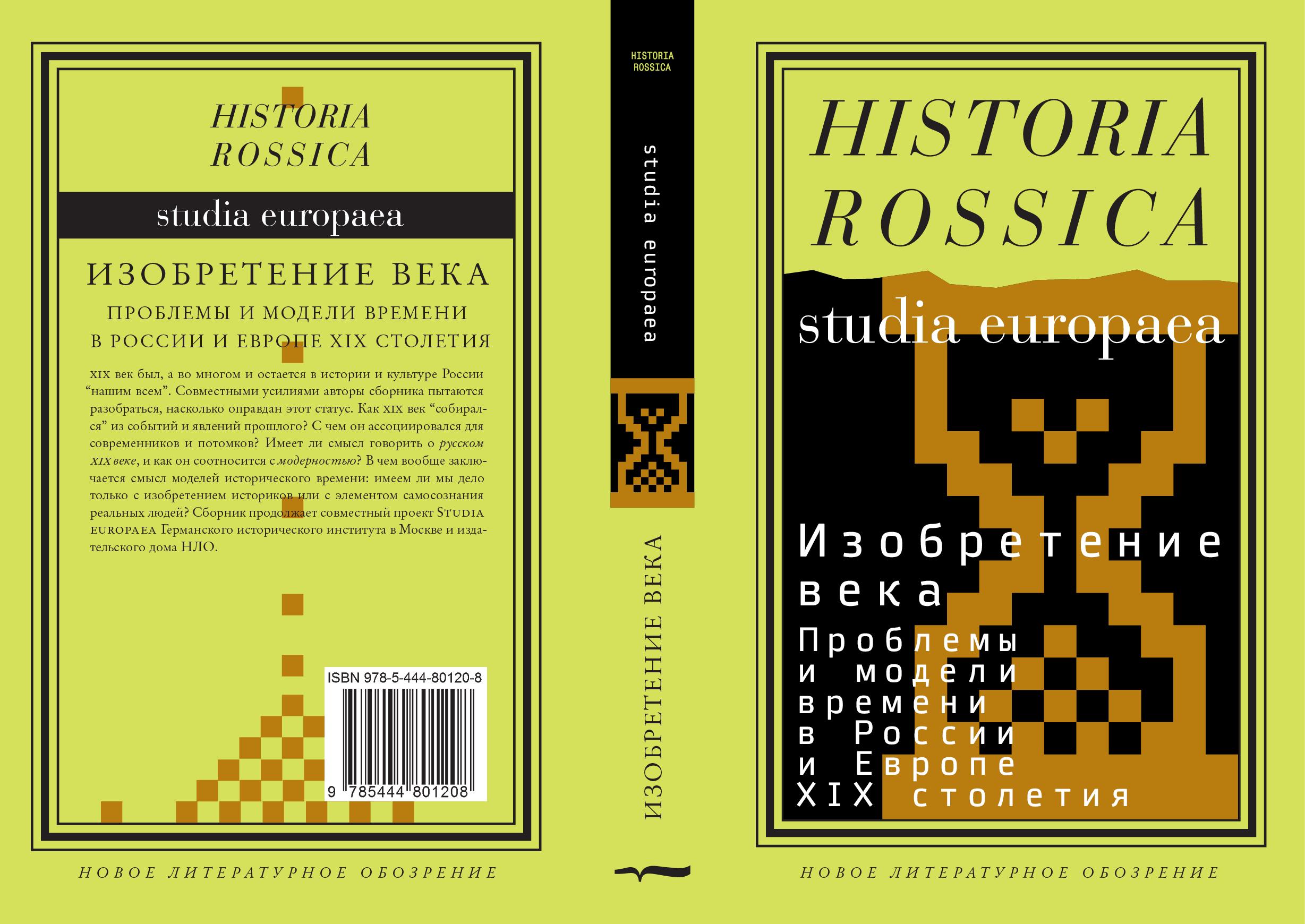 Изобретение века. Проблемы и модели времени в России и Европе XIX столетия