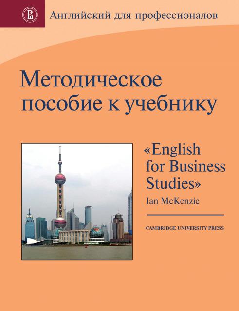 "Методическое пособие к учебнику ""English for Business Studies"" by Ian MacKenzie (3rd edition)"