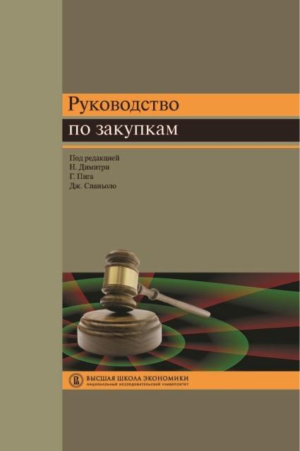 Руководство по закупкам: учебное пособие