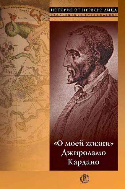 Джироламо Кардано и его автобиография