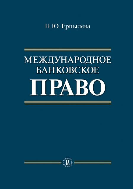 Международное банковское право