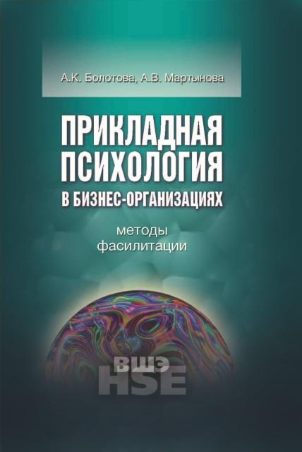 Прикладная психология в бизнес-организациях: методы фасилитации